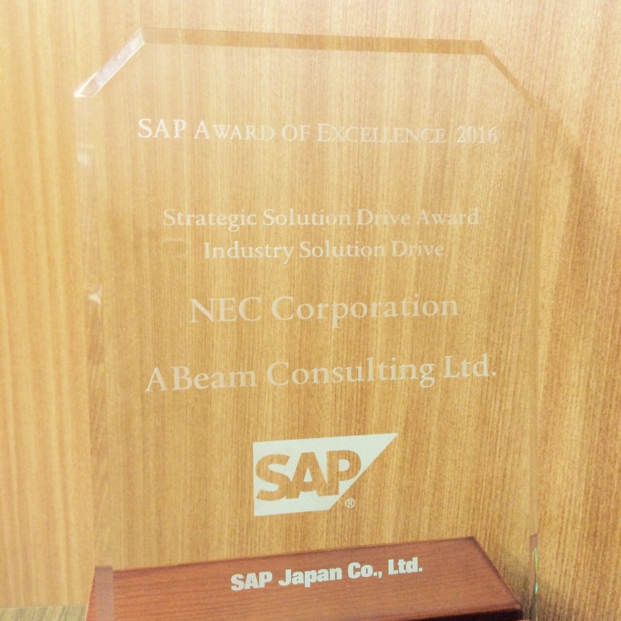 SAP AWARD OF EXCELLENCE 2016「Industory Solution Drive Award」受賞