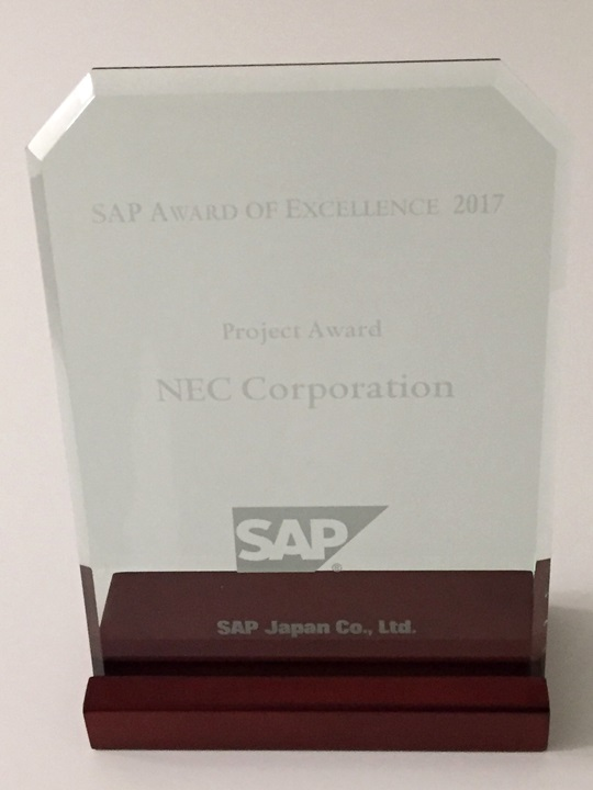SAP AWARD OF EXCELLENCE 2017  「SAP PROJECT AWARD」受賞