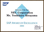 SAP Project Award受賞