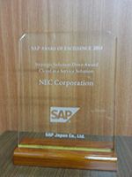 SAP AWARD OF EXCELLENCE 2014  「Cloud as a Service Solution AWARD」受賞