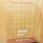 SAP AWARD OF EXCELLENCE 2016「Industory Solution Drive Award」受賞  盾の写真
