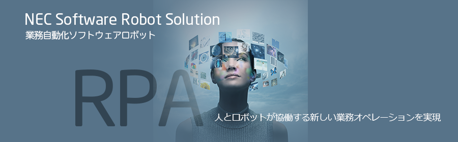 NEC Software Robot Solution イメージ