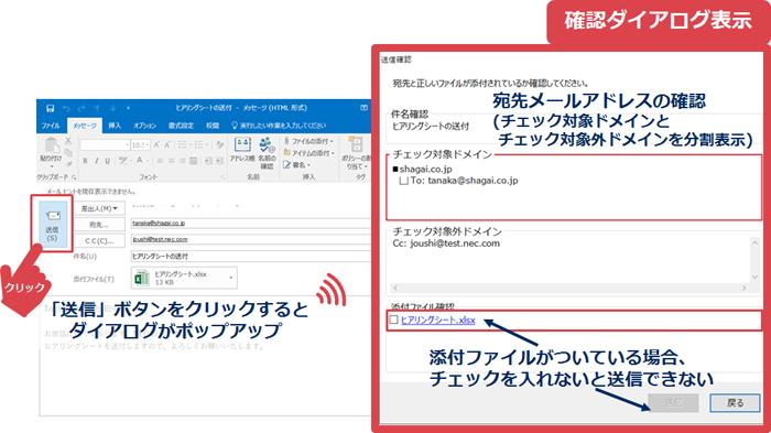 標的型メール攻撃対策・メール誤送信対策Outlook Mail Check Addin