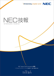Vol.73 No.1(2020年10月)NEC Value Chain Innovation特集