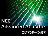 NEC Advanced Analytics サイトへ