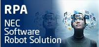 NEC Software Robot Solutionサイトへ