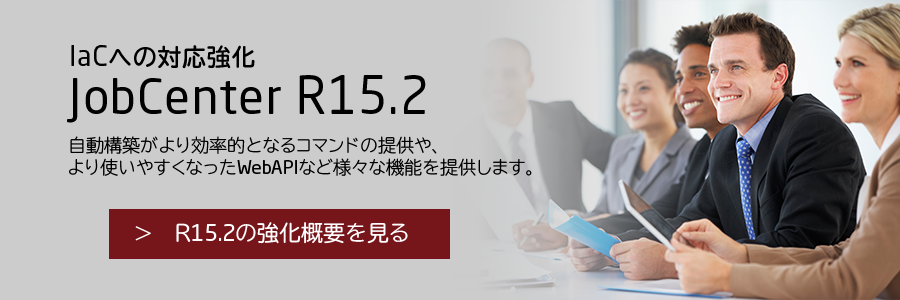 R15.2の強化概要へリンク